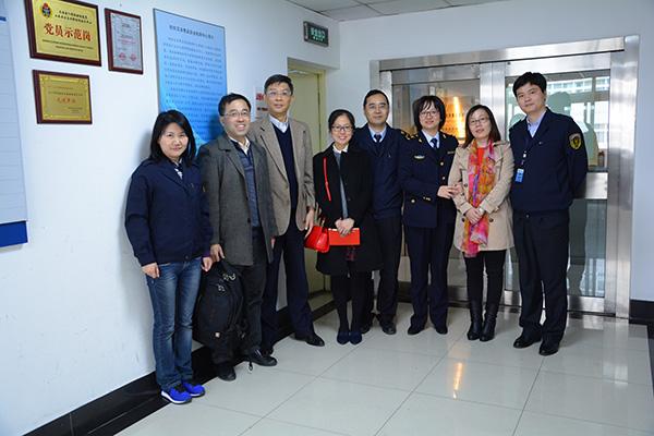 上海出入境检验检疫局工业品与原材料检测技术中心